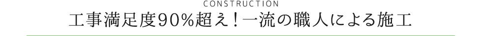 工事満足度90%超え!一流の職人による施工