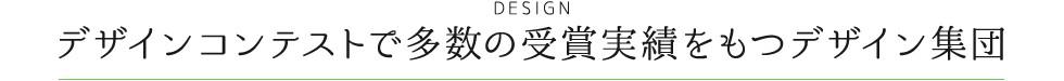 デザインコンテストで多数の受賞実績をもつデザイン集団